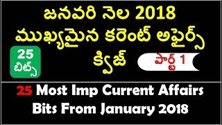 January Month 2018  Imp Current Affairs Quiz In Telugu Part 1 usefull for all competitive exams