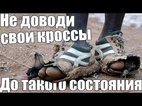 Как содержать свои кроссовки