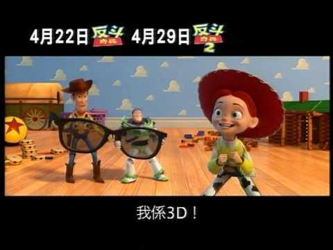 3D版反斗奇兵、反斗奇兵2 2010年4月21日電影廣告 2