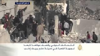التحالف الدولي يقصف موقعا لجبهة النصرة