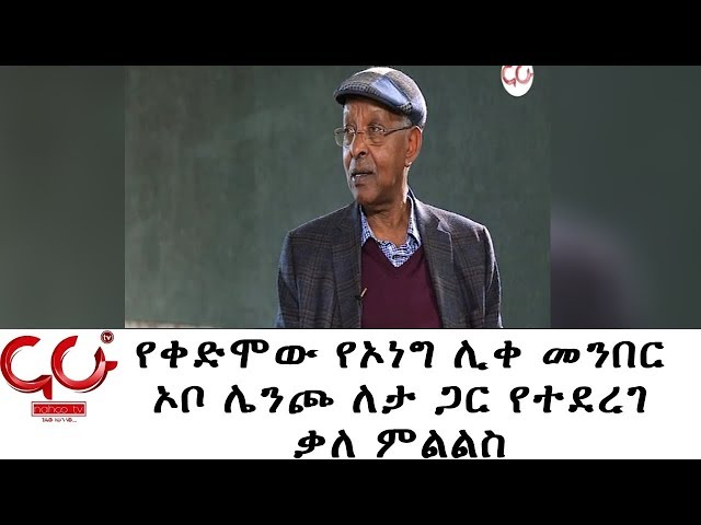 ETHIOPIA - Interview With Former OLF leader Lench Leta On  NAHOO TV