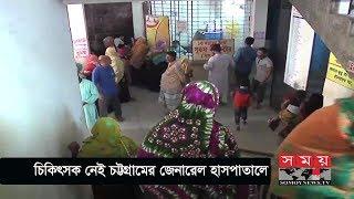 চিকিৎসক নেই, ধুঁকে ধুঁকে চলছে চট্টগ্রামের জেনারেল হাসপাতাল | Health News