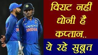 India vs Australia : MS Dhoni is the real Captain not Virat Kohli, here's Proof   वनइंडिया हिंदी