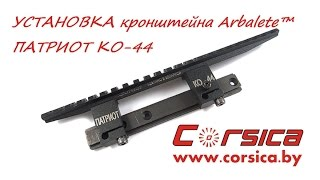 "УСТАНОВКА кронштейна Arbalet™ ПАТРИОТ КО-44  (Mount for weapons Arbalete™ PATRIOT ""KO-44"")"