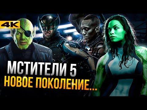 Мстители 5 - состав команды. Человек-Паук в деле?