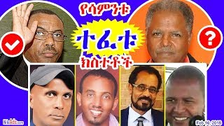 Ethiopia: ጠ/ሚ መልቀቅና የእስረኞች መፈታት Ethiopian Weekly Top News - DW