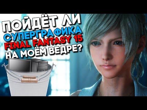 Final Fantasy 15 - Точная дата вы