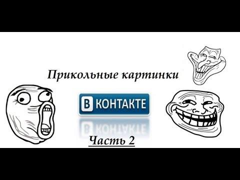 Прикольные картинки ВКонтакте (Часть 2).