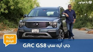 GAC GS8 2019 | حان الوقت لتغيير رأيك بالسيارات الصينية