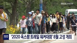8월 고성에서 기부형 걷기대회 열려