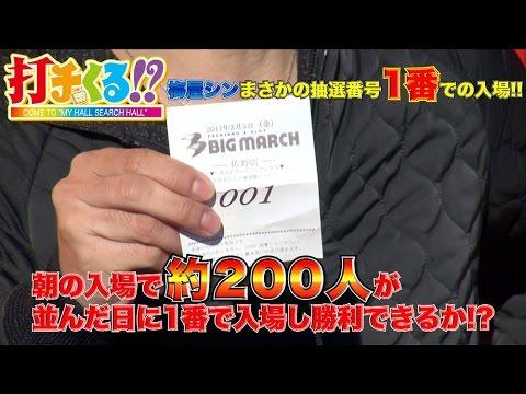 #307 沖ドキ! 前編