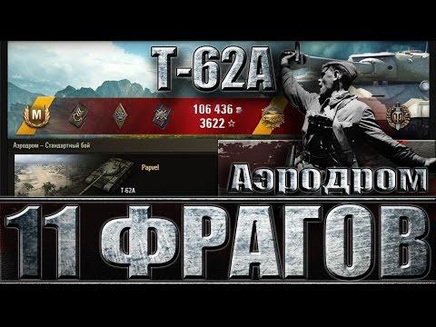 Танк СССР Т-62А 11 фрагов. Аэродром - лучший бой Т-62А World of Tanks.