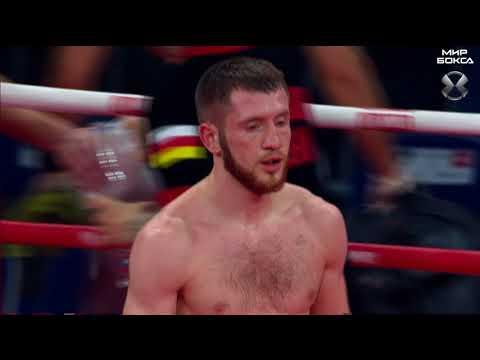 Георгий Челохсаев - Евгений Павко| Полный бой| Мир бокса