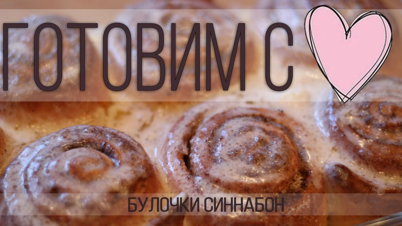 Стряпаем булочки рецепты