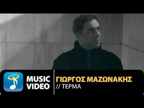 Γιώργος Μαζωνάκης - Τέρμα | Giorgos Mazonakis - Terma (Official Music Video HD)