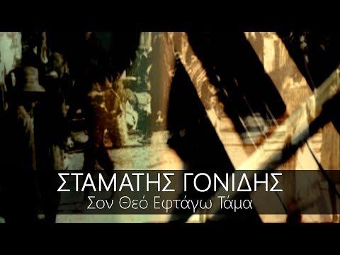 Σταμάτης  Γονίδης - Σον θεό εφτάγω τάμα  || Son Τheo Εftago Τama - Stamatis Gonidis