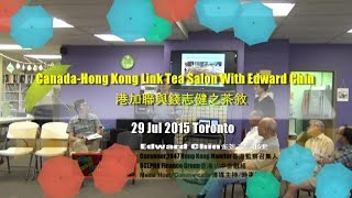 Canada-Hong Kong Link Tea Salon With Edward Chin 港加聯與錢志健之茶敘