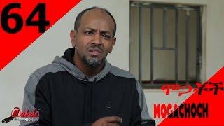 Mogachoch EBS Latest Series Drama - S03E64 - Part 64