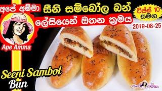 Bakery SeeniSambol bun recipe(ii) by Apé Amma