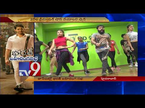 Jr.NTR Is Surprise Guest @ Bharat Ane Nenu Audio Launch ||Mahesh Babu || DSP - TV9