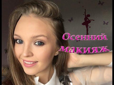 Как сделать легкий осенний макияж 2016. Autumn makeup 2016.