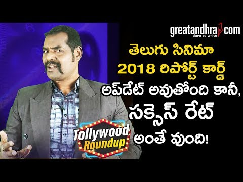 Telugu Film Industry Report Card 2018 || Tollywood Round Up ||Great Andhra