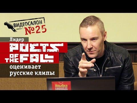 Фронтмен Poets of the Fall смотрит русские клипы (Видеосалон №25)