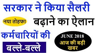 7TH PAY COMMISSION LATEST NEWS | TODAY HINDI | FITMENT FACTOR | MINIMUM PAY | SALARY HIKE