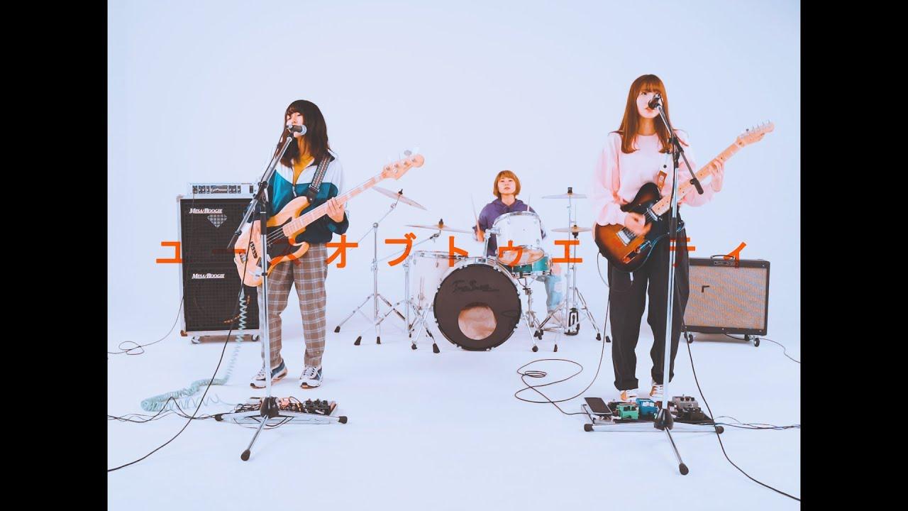 """カネヨリマサル - """"ユースオブトゥエンティ""""のMVを公開 1stミニアルバム 新譜「かけがえなくなりたい」2019年10月23日発売 thm Music info Clip"""