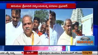 AP Government Advisor Parakala Prabhakar Visits Tirumala Temple | TTD