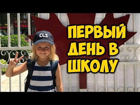 ВЕРОНИКА ПЕРВЫЙ ДЕНЬ ИДЕТ В КИТАЙСКУЮ ШКОЛУ 🎓 КАНАДСКАЯ ШКОЛА 🍁 CANADIAN SCHOOL