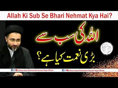 Hamare Pas Allah Ki Sub Se Bhari Nehmat Kya Hain? by Allama Syed Shahenshah Hussain Naqvi