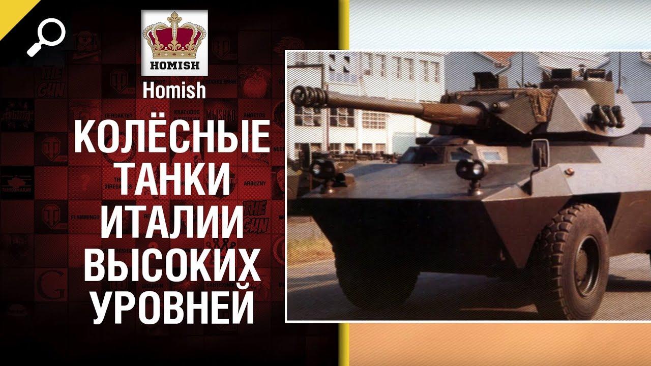 Колёсные танки Италии высоких уровней - Какими они будут? - от Homish [World of Tanks]