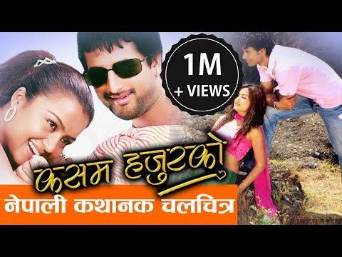 "New Nepali Full Movie - "" Kasam Hajurko"" || Rekha Thapa,|| Latest Nepali Movie 2016 ""कसम हजुरको """