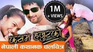 "New Nepali Full Movie - "" Kasam Hajurko""    Rekha Thapa,   Latest Nepali Movie 2016 ""कसम हजुरको """
