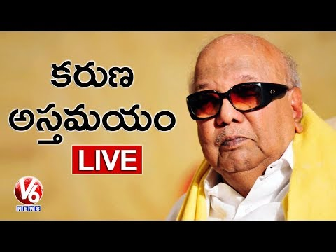 DMK Chief Karunanidhi's Death LIVE Updates | V6 News
