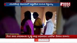 Fake Baba Hulchul In Vikarabad