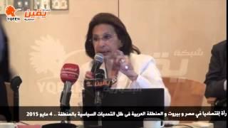 وقائع ندوة لمناقشة تمكين المرأة إقتصاديا في مصر و بيروت و المنطقة العربية فى ظل التحديات السياسية با