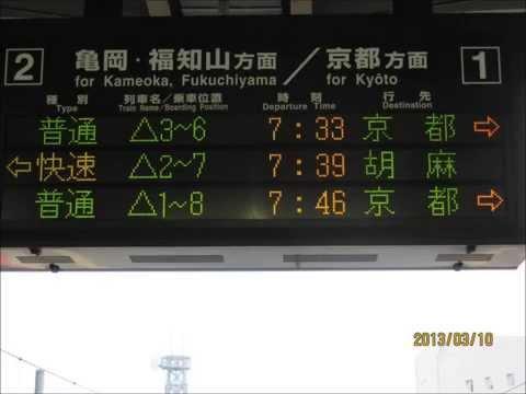 意外と知らない?JR西日本の駅自動放送