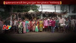 Polavaram Expats Face Problems With Lack Of Compensation and Rehabilitation Centers in AP | NTV