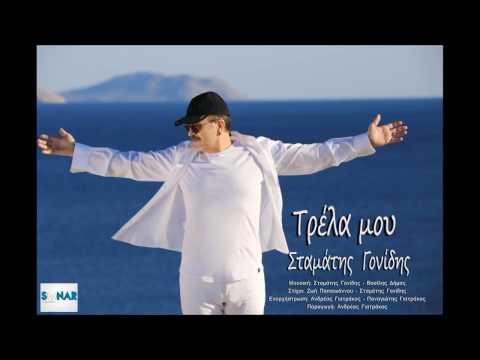 download lagu STAMATIS GONIDIS - TRELA MOU  ΣΤΑΜΑΤΗΣ ΓΟΝΙΔΗΣ -ΤΡΕΛΑ ΜΟΥ gratis