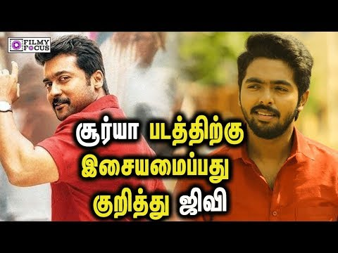 Suriya-GV Prakash join hands together! | GV Prakash | Suriya - Filmy Focus - Tamil