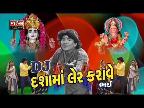 Dj Dashama Lehr Karave Bhai 2014 | New Gujarati Garba Dj | Badal Kumar | Mane Gamtu Nathi video