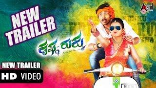 Krishna Rukku   Theatrical Trailer (Official)   Ajai Rao   Amulya   V.Sridhar   Kannada 2016