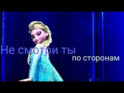 Если в сердце живёт любовь / Юлия Савичева. Клип Эльза Холодное сердце.