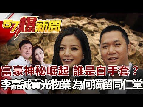 台灣-57爆新聞-20190111-富豪神秘崛起 誰是白手套?李嘉誠賣光物業 為何獨留同仁堂