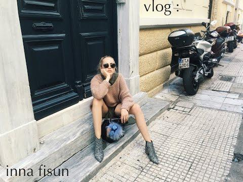 Vlog : Афины, меня оштрафовали ,смысл жизни?