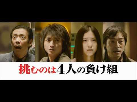 KAIJI 2 movie trailer.flv