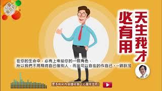 【心靈蜜豆奶】 天生我才必有用/劉群茂牧師_20181008
