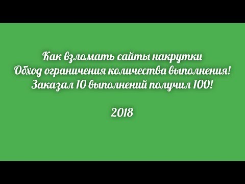 Обход  взлом накрутка vkstorm vkmix bosslike likes vtope bestlikes fastfreelikes rusbux 2018